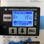 ИПС-МГ4.04 измеритель прочности бетона