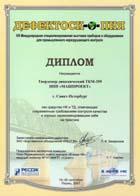 диплом ТКМ-459М