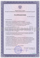 Разрешение Федеральной Службы по Экологическому, Технологическому и Атомному Надзору