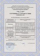 Сертификат соответствия Федерального Агентства Воздушного Транспорта