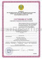 Сертификат утверждения типа средства измерения в Республике Казахстан