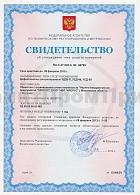 Сертификат утверждения типа средства измерения на дефектоскоп УСД-50