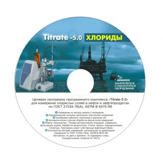 Titrate-5.0 Хлориды программное обеспечение
