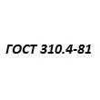 Насадка к форме 3ФБ–40 (трёхсекционная)