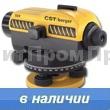 Нивелир оптический CST/Berger SAL32ND