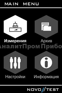 Основное меню NOVOTEST УД2301 2
