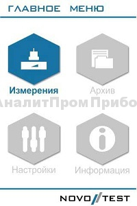 Основной меню NOVOTEST УД2301