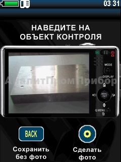 tud3_novotest_camera1