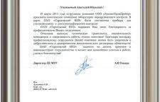 ОАО Саратовский НПЗ