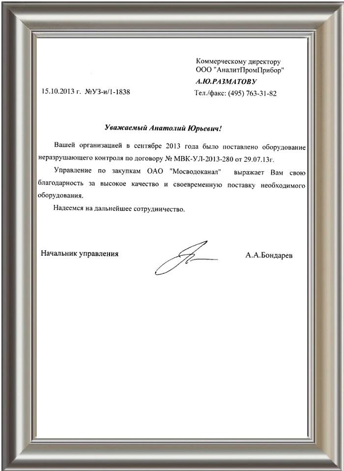 ОАО Мосводоканал