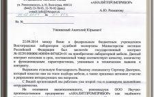 ФБУ Волгоградская ЛСЭ Минюста России