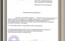 ОАО Кропоткинский машиностроительный завод