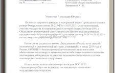 ОАО Лабораторно-исследовательский центр по изучению минерального сырья