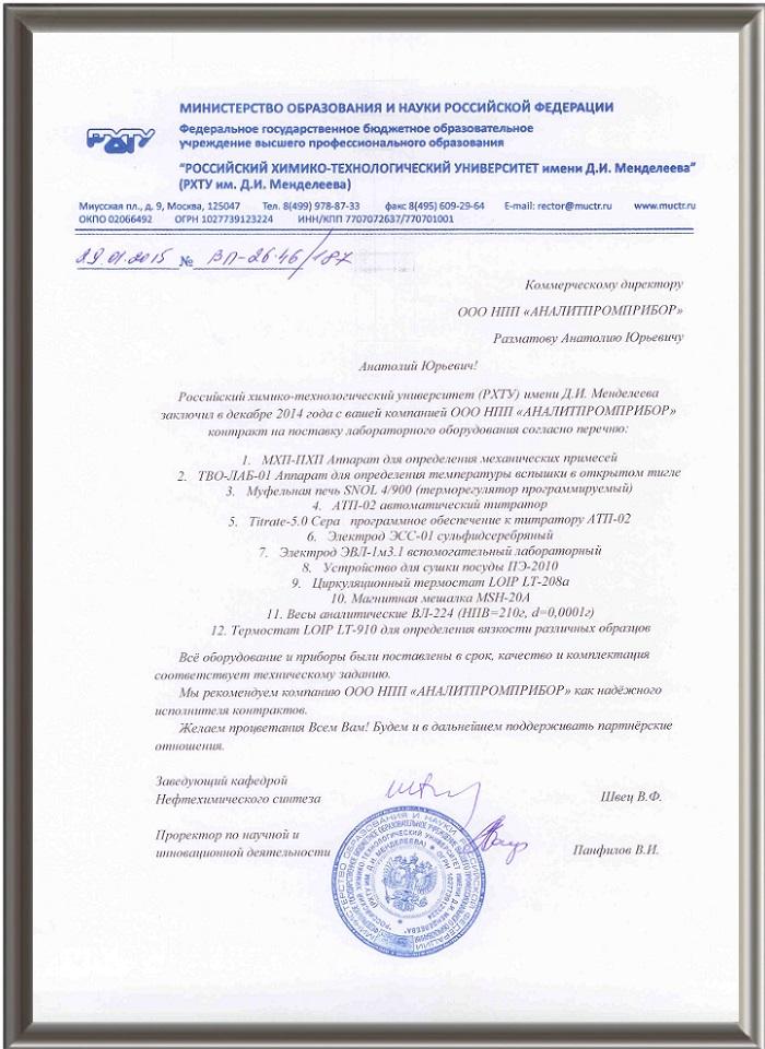 РХТУ им. Д.И.Менделеева
