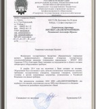 Самарская ГСХА