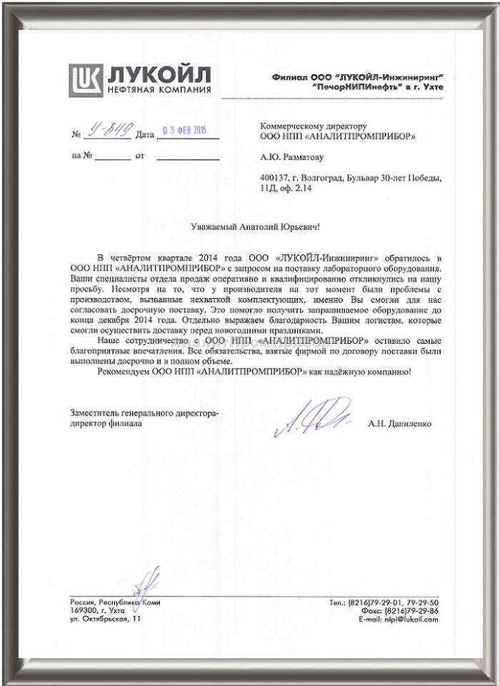 ЛУКОЙЛ-Инжиниринг Благодарственное письмо за сотрудничество с АналитПромПрибор