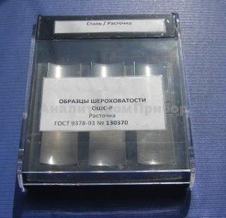 Образцы шероховатости расточка ОШС-Р