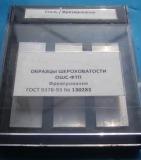 Образцы шероховатости фрезерование торцовое перекрещивающееся ОШС-ФТП