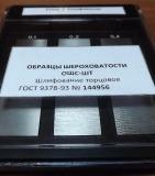Образцы шероховатости шлифование торцовое ОШС-ШТ