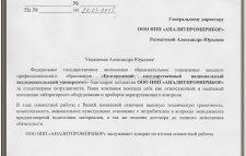 Белгородский государственный национальный исследовательский университет