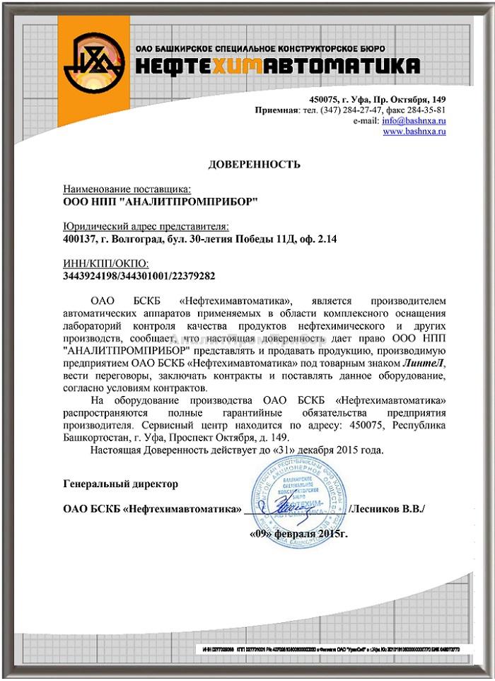 Дилерский-сертифкат-АналитПромПрибор-БСКБ-Нефтехимавтоматика