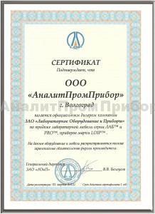Дилерский-сертифкат-АналитПромПрибор-ЛОИП