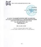 Методика измерения массовой концентрации нефтепродуктов в воде на анализаторе АН-2
