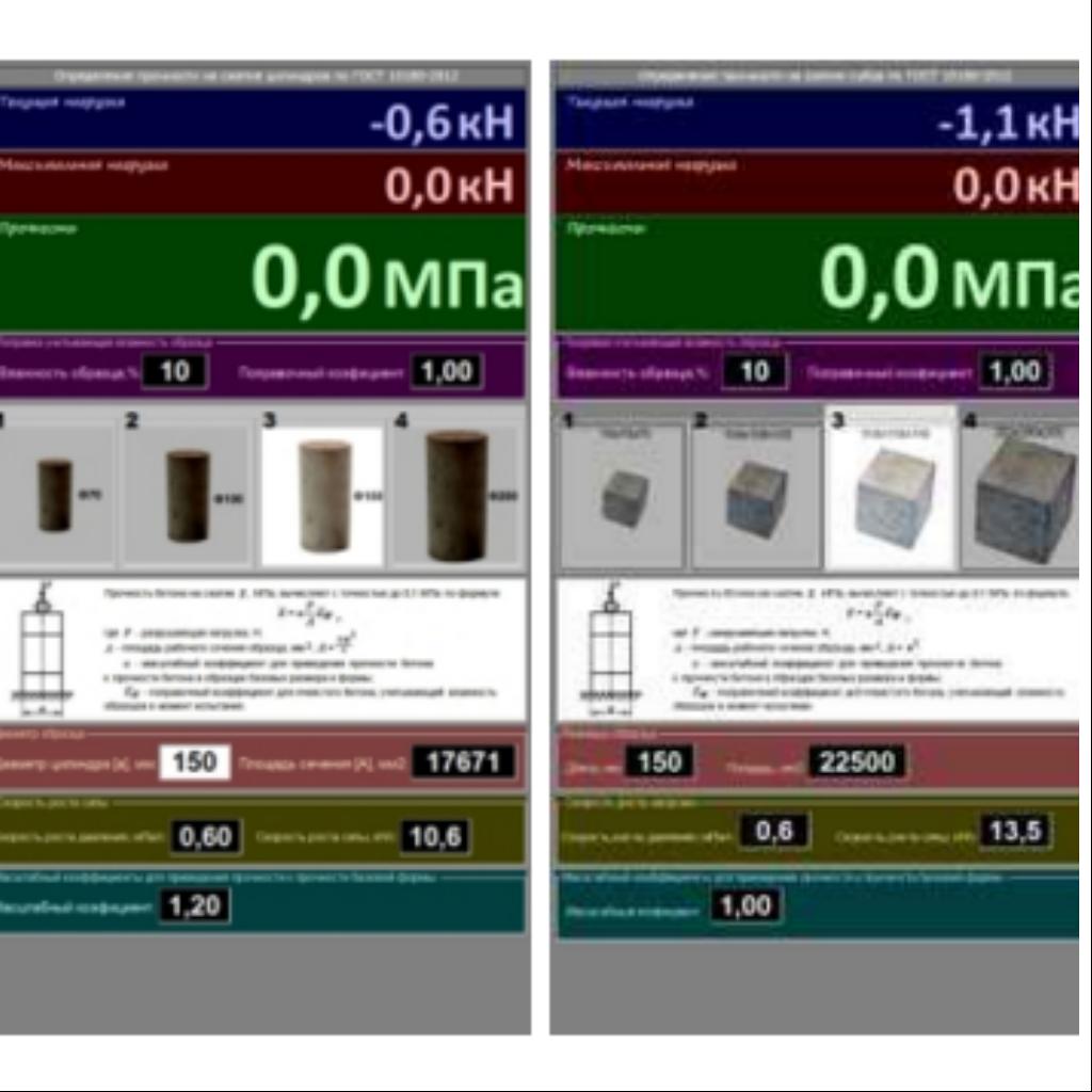 Пресс сжатие бетона купить бетон пропорции калькулятор