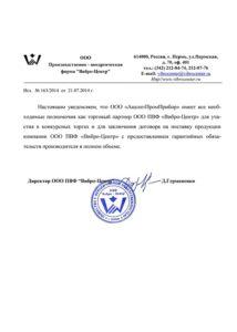 Вибро-Центр
