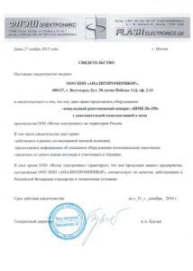Флэш Электроникс