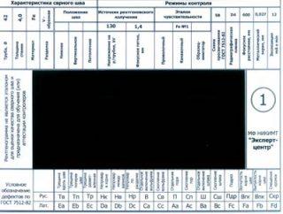 Альбом образцовых радиографических снимков, 20 листов (печатная и электронная версии)