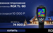 RGK TL-80: сезонное предложение на тепловизор !