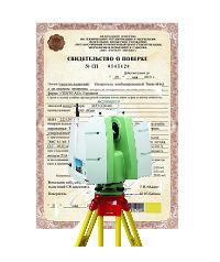 Поверка сканера лазерного
