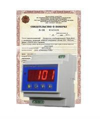Поверка регуляторов температуры Термодат