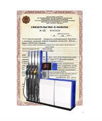 Поверка колонки топливораздаточной, в т.ч. для сжиженного газа