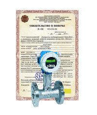 Поверка счетчиков объемного расхода газов