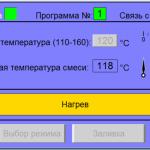 ЛинтеЛ УППА-10 устройство подготовки проб асфальтобетона