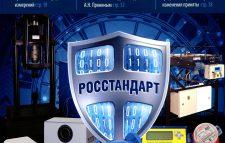 Подписка на журналы Главный метролог и Законодательная и прикладная метрология