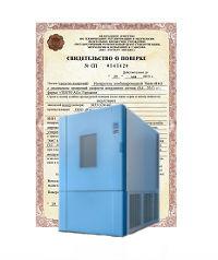 Аттестация термовлагокамеры