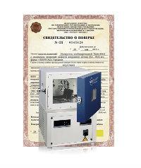 Аттестация термошоковой камеры (камеры термоудара)