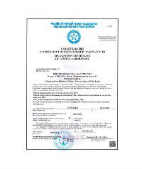 Сертификат Российского Морского и Речного регистра судоходства