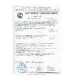 Сертификат сейсмостойкости и виброустойчивости оборудования, зданий и сооружений