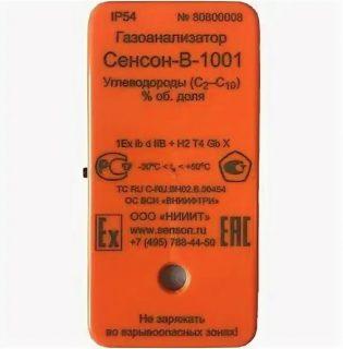 Сенсон-В-1001 газоанализатор индивидуальный