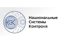 ООО «Национальные Системы Контроля», г. Жигулевск