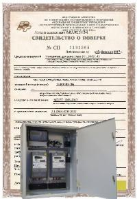 Поверка автоматизированных систем коммерческого учёта электрической энергии АСКУЭ (за 1 канал)