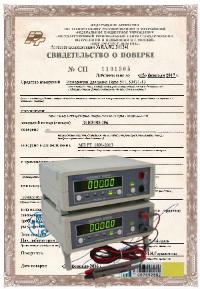Поверка амперметра, вольтметра постоянного и переменного тока КТ 0,1; КТ 0,2; КТ 0,5; Э59, Э526, 533, 545, 5014, Э514, АСТ, АМВ, СА3010, Д5102, Д5103