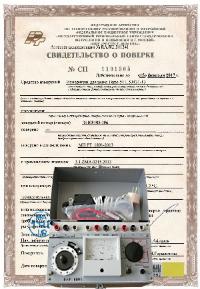 Поверка вольтамперфазометра ВАФ-85-М1
