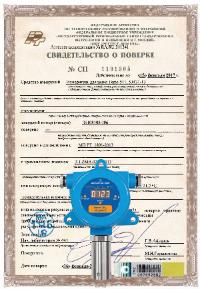 Поверка газоаналитической установки ГС-1, КИМ