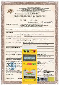 Поверка измерителя тока короткого замыкания *LP, *ER, MZC-*, NA, EL, УКИ, ИФН