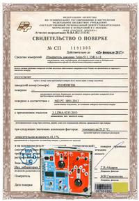 Поверка испытательного устройства «РЕТОМ – 11», «РЕТОМ – 11М»